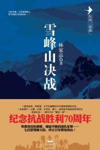 《雪峰山决战(抗战三部曲)》林家品-mobi