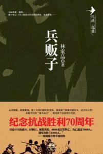 《兵贩子(抗战三部曲)》林家品-mobi