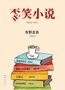 《歪笑小说》东野圭吾-epub+mobi+azw3