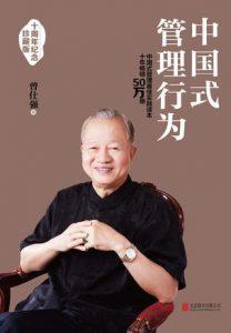 《中国式管理行为》曾仕强-epub+mobi