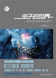 《虫:虫子的世界》刘慈欣-epub+mobi+azw3