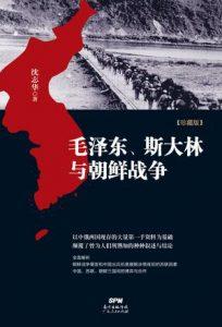 《 毛泽东、斯大林与朝鲜战争》沈志华-mobi