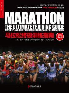 《马拉松终极训练指南(原书第4版)》霍尔・希格登-epub+mobi