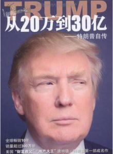 《从20万到30亿:特朗普自传》唐纳德・特朗普-mobi