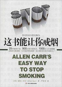 《这书能让你戒烟》亚伦・卡尔-epub+mobi+azw3