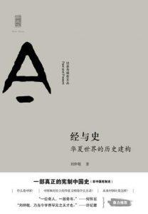 《经与史:华夏世界的历史建构》刘仲敬-azw3