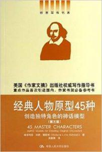《经典人物原型45种》维多利亚・林恩・施密特-azw3