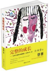 《完整的成长:儿童生命的自我创造》孙瑞雪-mobi