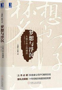 《梦想与浮沉:A股十年上市博弈(2004~2014)》王骥跃-mobi