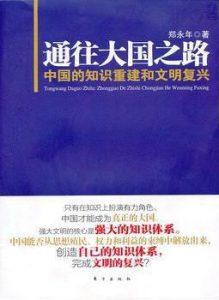 《通往大国之路:中国的知识重建和文明复兴》郑永年-epub+mobi
