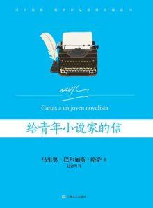 《给青年小说家的信》马里奥・巴尔加斯・略萨Mario Vargas Llosa-mobi