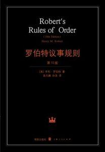 《罗伯特议事规则》袁天鹏-mobi