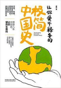 《让你爱不释手的极简中国史》磨剑-mobi