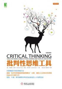 《批判性思维工具(原书第3版)》理查德·保罗(Richard Paul)-mobi