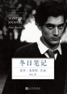 《冬日笔记》保罗·奥斯特Paul Auster-mobi