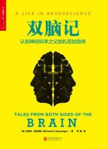 《双脑记:认知神经科学之父加扎尼加自传》迈克尔・加扎尼加-mobi