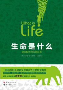 《生命是什么》埃尔温・薛定谔-azw3