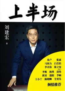 《上半场》刘建宏-mobi