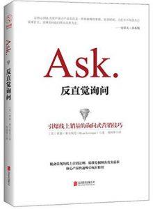 《AsK.反直觉询问》莱恩・莱韦斯克-epub+mobi