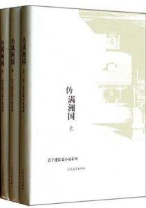 《伪满洲国(套装共三册)》迟子建-mobi