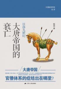 《日落九世纪:大唐帝国的衰亡》赵益-mobi