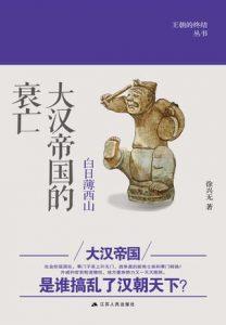 《白日薄西山:大汉帝国的衰亡》徐兴无-mobi