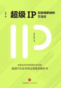 《超级IP:互联网新物种方法论》吴声-mobi