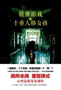 《猎鲨游戏之十重人格女孩》王健霖-mobi