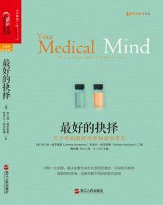 《最好的抉择:关于看病就医你要知道的常识》杰尔姆・格罗普曼-epub+mobi
