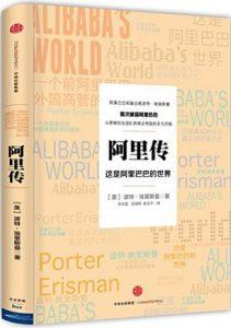 《阿里传:这是阿里巴巴的世界》波特・埃里斯曼-mobi