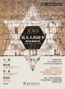 《犹太人的故事:寻找失落的字符》西门·沙玛勋爵 Simon Schama-mobi