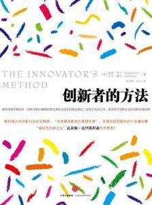 """《创新者的方法 """"创新者""""系列》内森・弗尔-epub+mobi"""