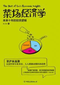 《菜场经济学》财上海-epub+mobi+azw3