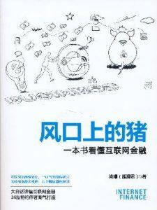 《风口上的猪:一本书看懂互联网金融》肖璟(狐狸君raphael)-azw3