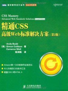 《精通CSS: 高级Web标准解决方案(第2版)》Andy Budd-mobi