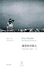 《痛苦的中国人》彼得・汉德克-epub+mobi