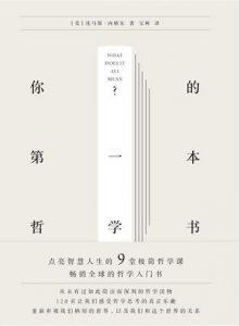 《你的第一本哲学书》托马斯・内格尔-epub+mobi