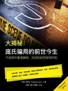 《大揭秘:庞氏骗局的前世今生》柯琳・克罗丝-mobi