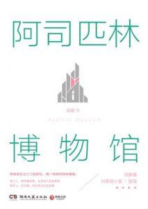 《阿司匹林博物馆》赵越-epub+mobi+azw3