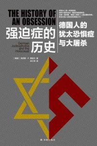 《强迫症的历史:德国人的犹太恐惧症与大屠杀》克劳斯・费舍尔-azw3