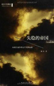 《只差一个谎言》东野圭吾-mobi