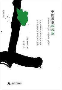 《中国历史风云录》陈舜臣-epub+mobi