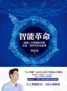 《智能革命》李彦宏-epub+mobi