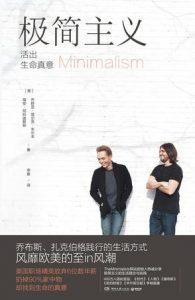 《极简主义:活出生命真意》乔舒亚・菲尔茨・米尔本/瑞安・尼科迪默斯-epub+mobi