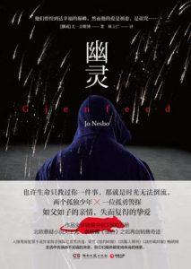 """《幽灵 """"哈利・霍勒警探""""系列》尤・奈斯博-epub+mobi"""