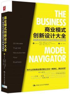 《商业模式创新设计大全:90%的成功企业都在用的55种商业模式》】奥利弗·加斯曼 / 【瑞士】卡洛琳·弗兰肯伯格 / 【瑞士】米凯拉·奇克 -epub+mobi+pdf
