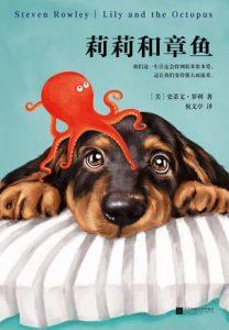 《莉莉和章鱼》史蒂文・罗利-mobi