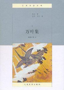 《万叶集(3个译本)》佚名-pdf