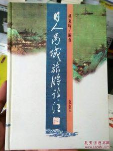 《日人禹域旅游诗注》孙东临 编-pdf