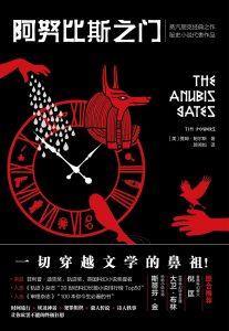 《阿努比斯之门(中文版+英文原版)》提姆•鲍尔斯-epub+mobi+pdf